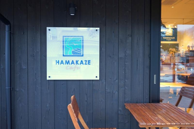 ハマカゼカフェロゴ